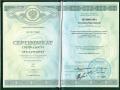сертиф111